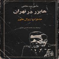 توضيحات کتاب ماموریت مخفی هایزر در تهران محمد حسین عادلی نشر خدمات فرهنگی رسا