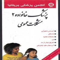 توضيحات کتاب پزشک خانواده 2 مشکلات عمومی دکتر عباس تیرگانی نشر سنبله