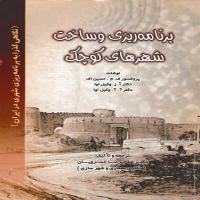توضيحات کتاب برنامه ریزی و ساخت شهرهای کوچک غلامرضا خسرویان نشر فروزش