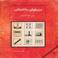 توضيحات کتاب دیتیلهای ساختمانی سیاوش کباری نشر دانش وفن