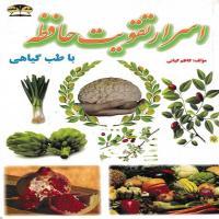 توضيحات کتاب اسرار تقویت حافظه کاظم کیانی نشر زر قلم