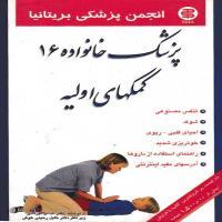 توضيحات کتاب  پزشک خانواده 16 کمکهای اولیه 11 دکتر عباس تیرگانی نشر سنبله
