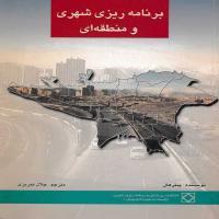 توضيحات کتاب برنامه ریزی شهری و منطقه ای جلال تبریزی نشر پردازش و برنامه ریزی شهری