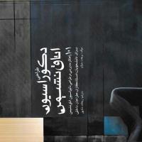 توضيحات کتاب  دکوراسیون  اتاق نشیمن ریحانه شادپور نشر فرهنگ سرای میر دشتی