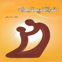 توضيحات کتاب فرزند پذیری رضا رزاقی نشر سازمان بهزستی کشور