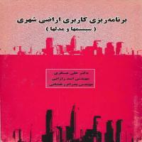توضيحات کتاب برنامه ریزی کاربری ارضی شهری علی عسگری نشر نور علم