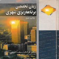 توضيحات کتاب زبان تخصصی برنامه ریزی شهری فرانک سیف الدینی نشرآییژ
