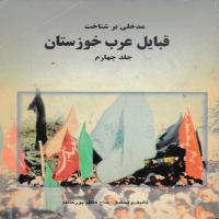 توضيحات کتاب مدخلی بر شناخت قبایل عرب خوزستان جلد 4 حاج کاظم پور کاظم نشر آمه
