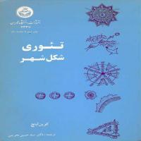 توضيحات کتاب تئوری شکل شهر سیدحسین بحرینی نشر دانشگاه تهران