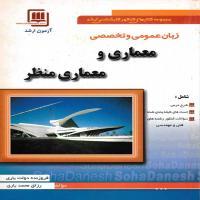 توضيحات کتاب زبان عمومی و تخصصی معماری و معماری منظر رازق محمد یاری نشر سها دانش