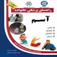 توضيحات کتاب راهنمای پزشکی خانواده آسم دکتر علیرضا منجمی نشر مهر آذر