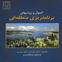 توضيحات کتاب اصول و روشهای برنامه ریزی منطقه ای کرامت الله زیاری نشر دانشگاه یزد