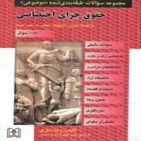 توضيحات کتاب  حقوق جزای اختصاصی رضا شاکری نشر مجمع علمی وفرهنگی مجد