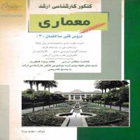 توضيحات معماری دروس فنی ساختمان 3 مهدی پرنا نشرآزاده