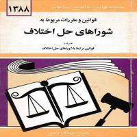کتاب قوانین و مقررات مربوط به شوراهای حل اختلاف جهانگیر منصور نشر دیدار