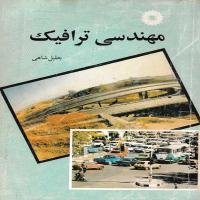 توضيحات کتاب مهندسی ترافیک جلیل شاهی نشر دانشگاه تهران