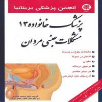 توضيحات کتاب پزشک خانواده  13مشکلات جنسی مردان دکتر عباس تیرگانی نشر سنبله