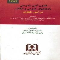 کتاب قانون آیین دادرسی دادگاههای عمومی و انقلاب در امور کیفری حسین ساعتچی
