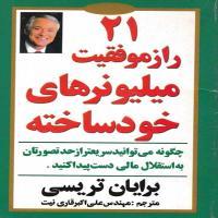 توضيحات کتاب 21 راز موفقیت میلیونرهای خودساخته علی اکبر قاری نیت نشر آزمون