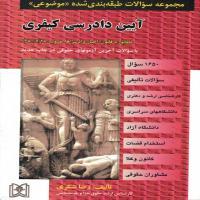 توضيحات کتاب آیین دادرسی کیفری رضا شکری نشر مجد