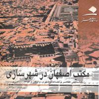 توضيحات کتاب مکتب اصفهان در شهرسازی زهرا اهری نشر دانشگاه هنر