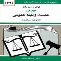 کتاب قوانین و مقررات جدید خدمات وظیفه عمومی جهانگیر منصور نشر دیدار