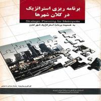 توضيحات کتاب برنامه ریزی استراتژیک در کلان شهرها واراز مرادی مسیحی  شرکت پردازش و برنامه ریزی