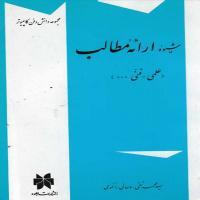 توضيحات کتاب شیوه ارائه مطالب  سید محمد تقی روحانی رانکوهی نشر جلوه