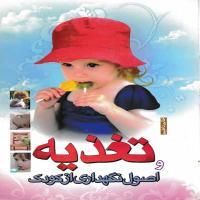توضيحات کتاب  تغذیه و اوصول نگهداری از کودک خانم فرشته داهیم نشر چشمه