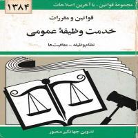 توضيحات کتاب قانون مالیات های مستقیم جهانگیر منصور نشر دیدار