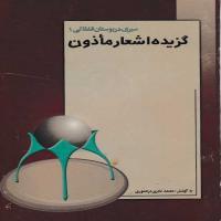 توضيحات کتاب  گزیده اشعار ماذون محمد ناری دره شوره  نشر راهگشا