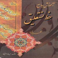 توضيحات کتاب  آموزش جامع خط نسعلیق تحریری حمید رضا جمشیدی   نشر بیهق کتاب