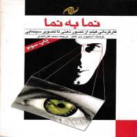 توضيحات کتاب نما به نما  محمد گذر ابادی   نشر بنیاد سینمایی فارابی