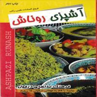توضيحات کتاب آشبزی روناش فرهنگ غذای دزفول فرخ السادات نقبی رکنی نشرنسیم کوثر