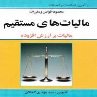 کتاب مالیات مستقیم (مالی ات برارزش افزوده) سید مهدی کمالان