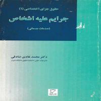توضيحات کتاب  حقوق جزای اختصاصی جرایم علیه اشخاص محمد هادی صادقی نشرمیزان