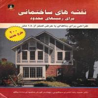 توضيحات کتاب نقشه های ساختمانی برای زمینهای محدود حمیدرضا عامری نشر شهرآب