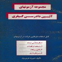 کتاب  مجموعه آزمونهای آیین دادرسی شیرزاد گرجی نژاد