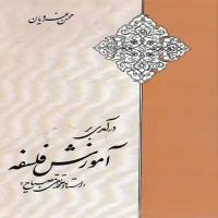 توضيحات کتاب درامدی بر اموزش فلسفه محسن عزویان نشر شفق