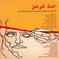 توضيحات کتاب خط قرمز ازادی اندیشی و بیان و حد و مرزهای آن ناصر فکوهی نشر قطره