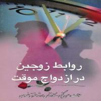 توضيحات کتاب  روابط زوجین در ازدواج موقت حسن گنجی نشرپیام عدالت