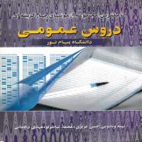 توضيحات کتاب کامل ترین مجموعه آزمونهای چهار گزینه ای دانشگاه پیام نور حسن عزیزی