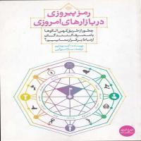 توضيحات کتاب رمز پیروزی در بازارهای امروزی سارا میرزایی نشر بنیاد فرهنگ زندگی