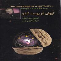 توضيحات کتاب کیهان در پوست گردو کورش زعیم نشر فراروی
