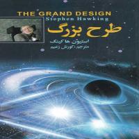 توضيحات کتاب طرح بزرگ کورش زعیم نشر فراروی