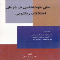 توضيحات کتاب نقش خود شناسی در درمان اختلافات زناشویی عصمت دانش نشرگلشن اندیشه