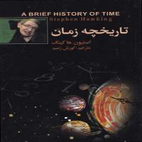 توضيحات کتاب تاریخچه زمان کورش زعیم نشر ایران مهر