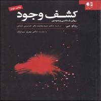 توضيحات کتاب کشف وجود محمد باقر حسینی فیاض نشر دانژه