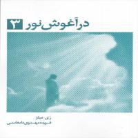 توضيحات کتاب در آغوش نور3 فریده مهدوی دامغانی نشر ذهن آویز