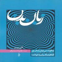 توضيحات کتاب زبان بدن  زهرا حسینیان نشر ترانه